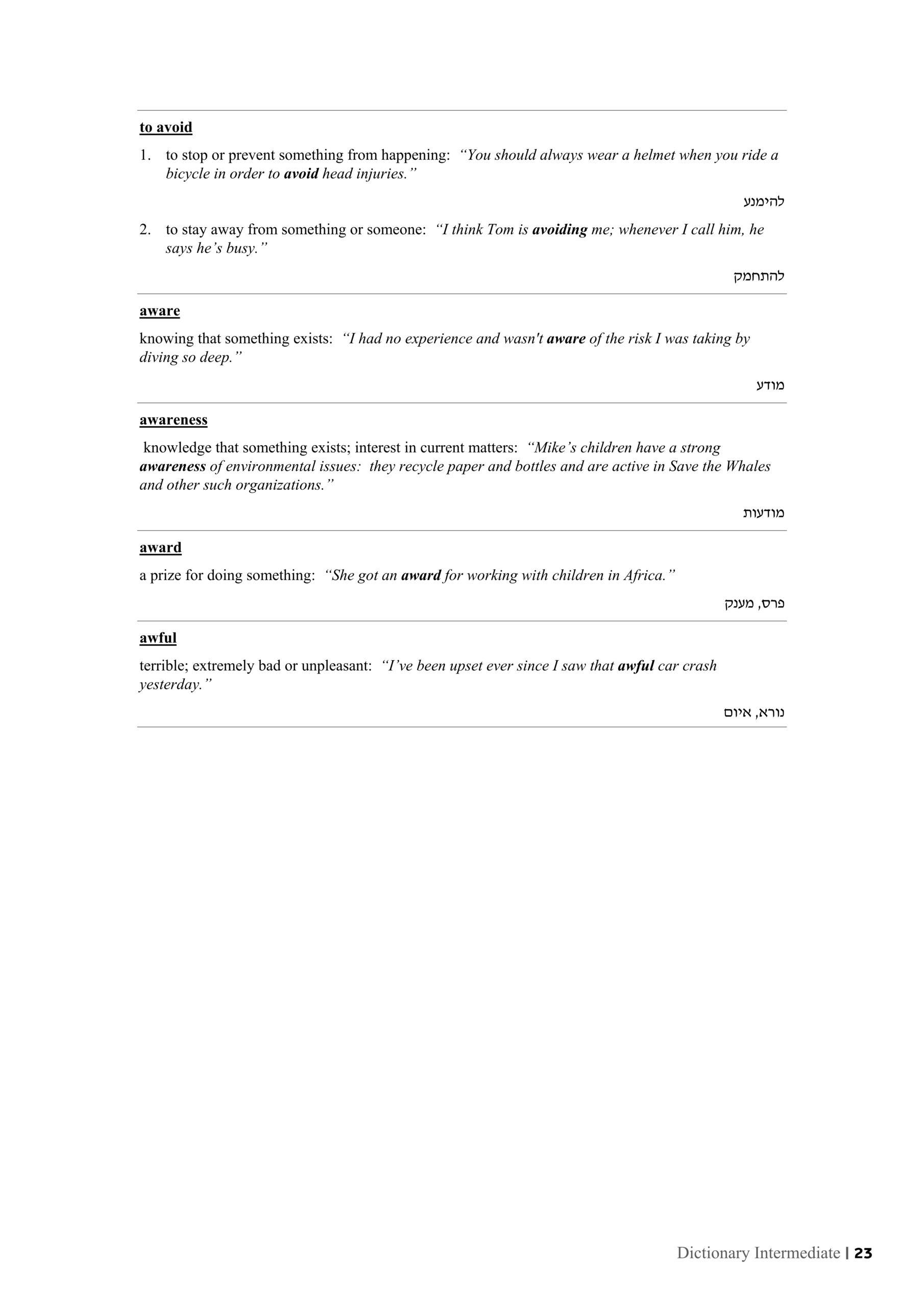 מילון אנגלית Intermediate