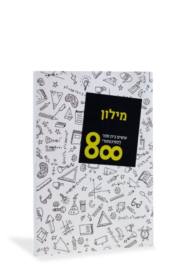מילון עברית