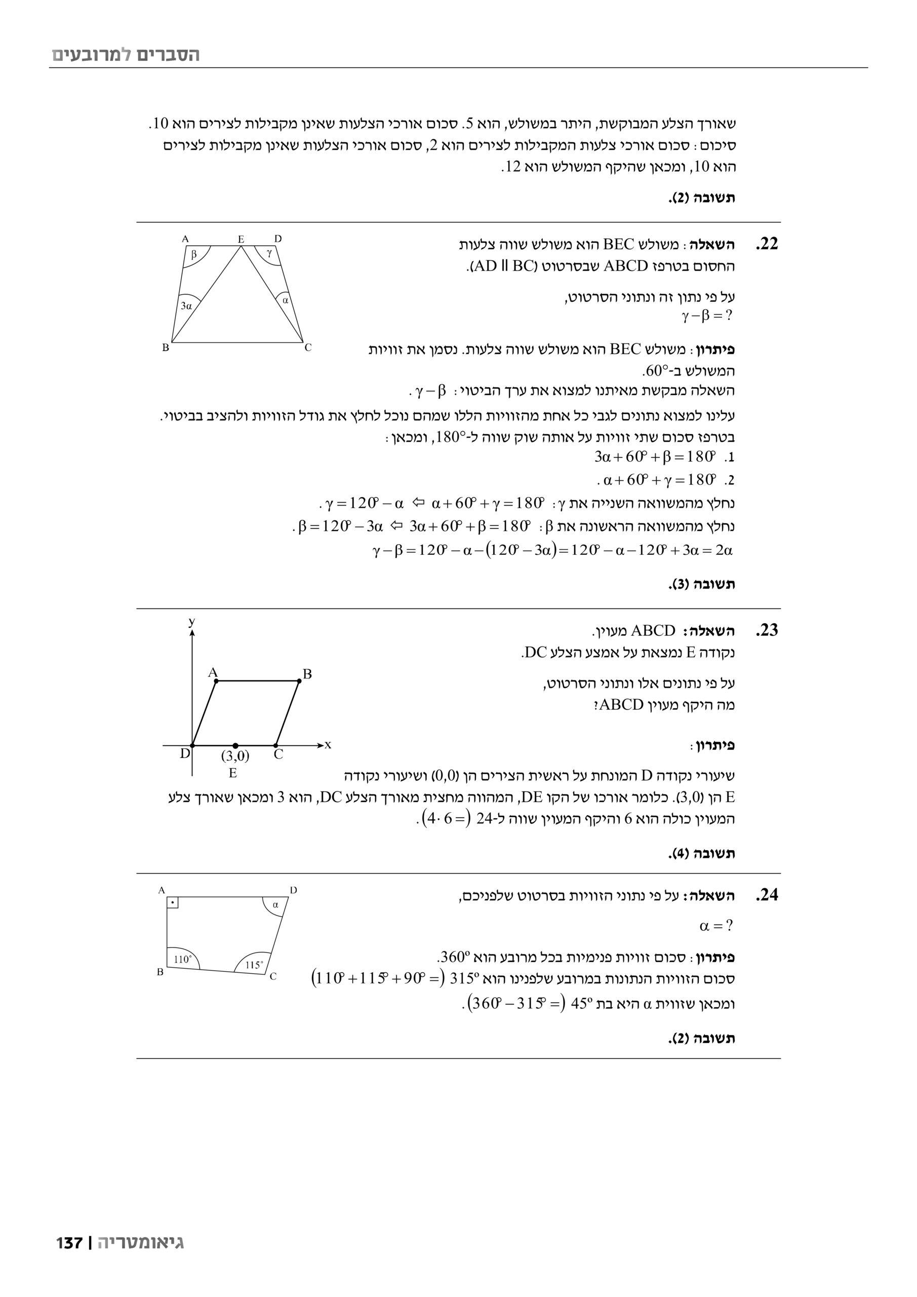 ספר גיאומטריה